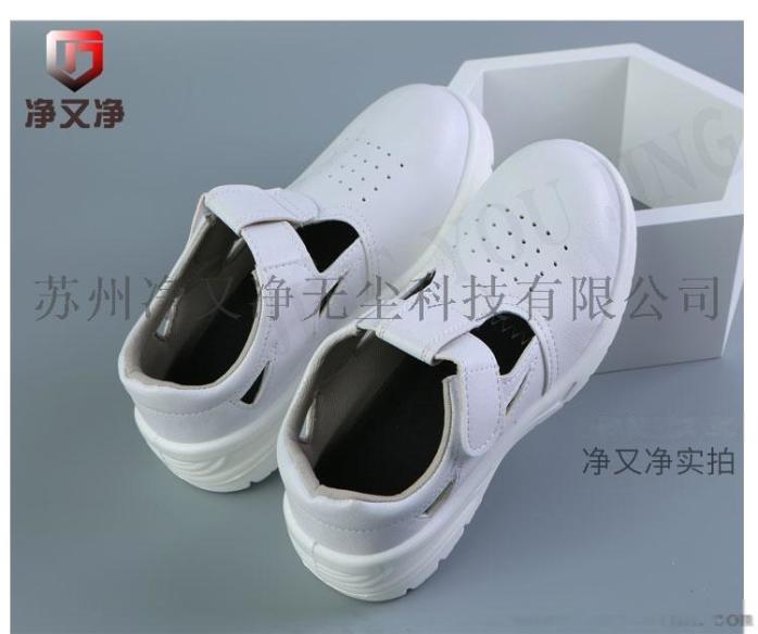 818白凉鞋_01_08.jpg