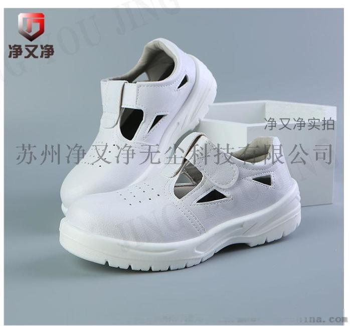818白凉鞋_01_09.jpg
