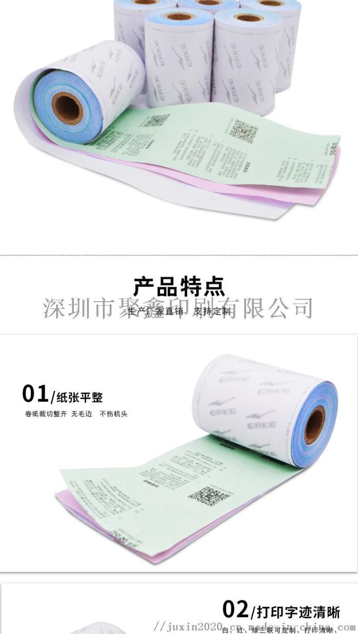 压感多联打印纸详情页_02.jpg