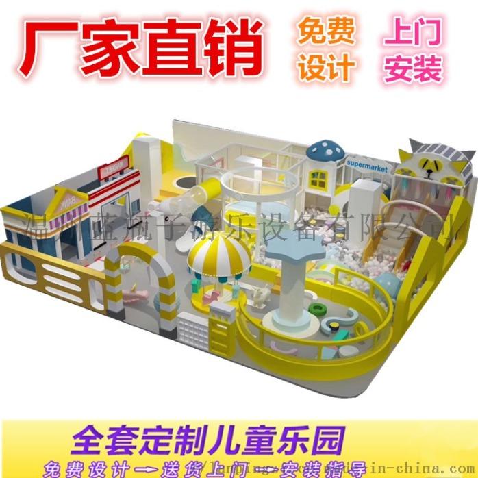 安徽淘气堡儿童乐园游乐设备厂家直销地产招商引流929097185