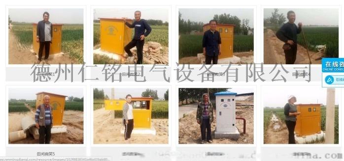 德州仁銘電氣 射頻卡智慧灌溉控制器 公司銷售144387225