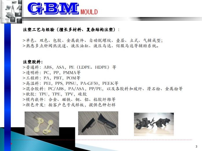 PEEK高温注塑模具 内螺纹塑胶产品全自动注塑成型144156615