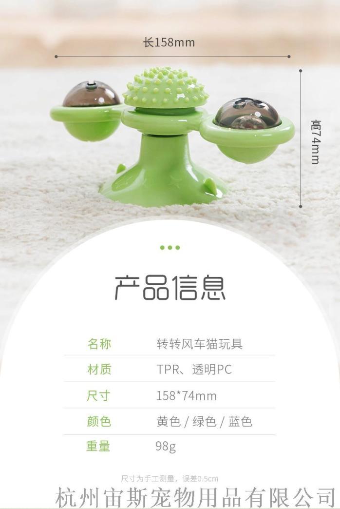 风车玩具详情_06.jpg