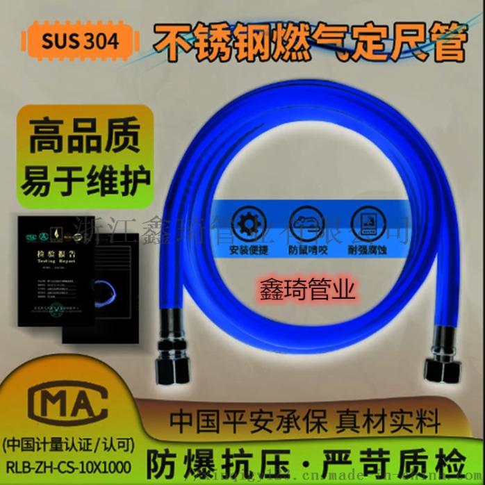 304不锈钢燃气管波纹管天然气管液化气管煤气管热水器灶具连接管930088535