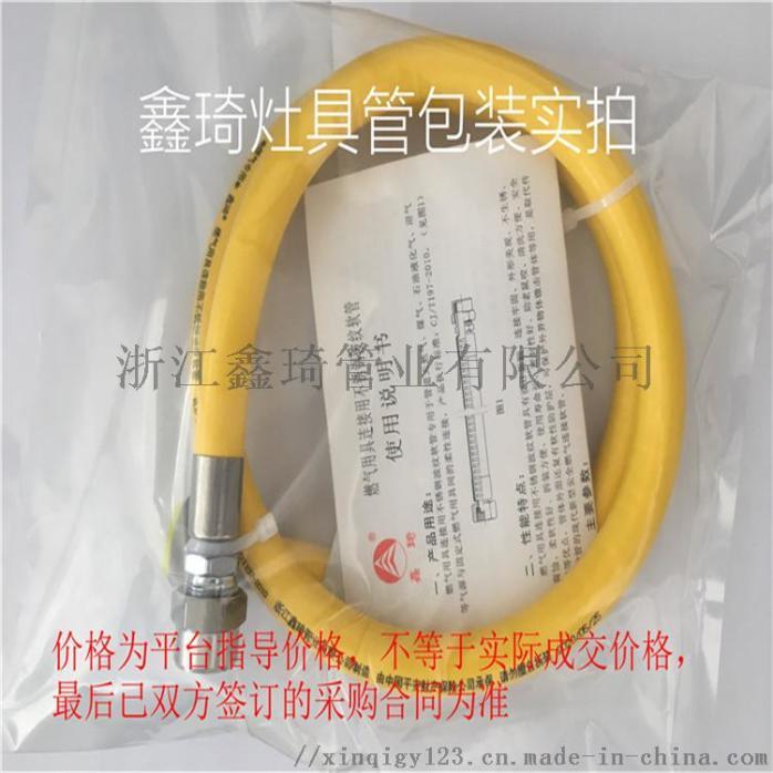 304不锈钢燃气管波纹管天然气管液化气管煤气管热水器灶具连接管930088525