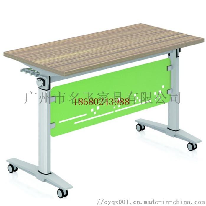 长沙培训桌会议折叠桌930043665