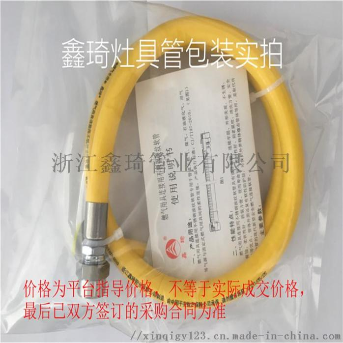 4分304不锈钢灶具管燃气管不锈钢波纹软管多少钱144834545