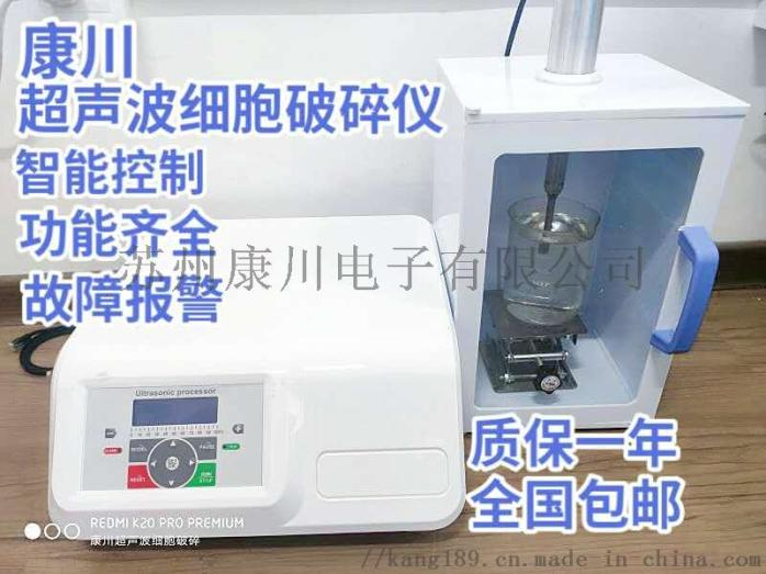 超声波粉碎仪KC-450N生物实验930746835