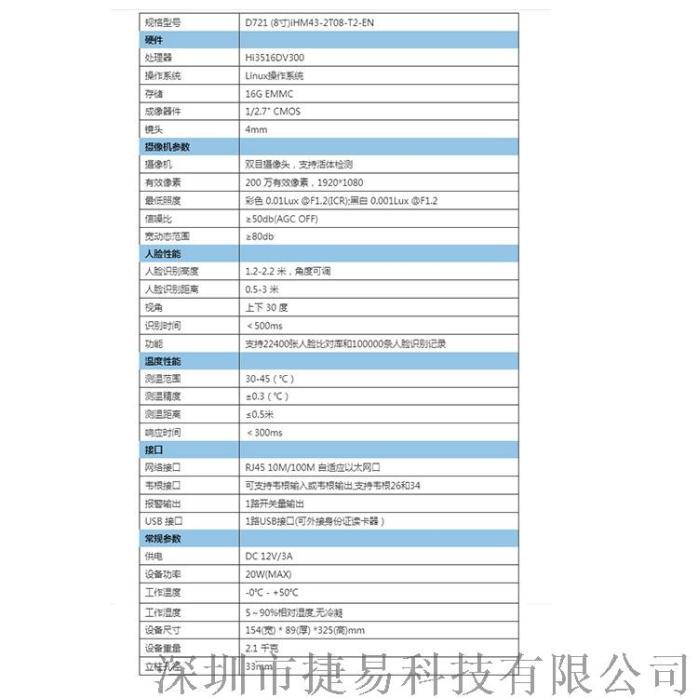 深圳捷易科技D721人脸识别门禁考勤打卡机145222055