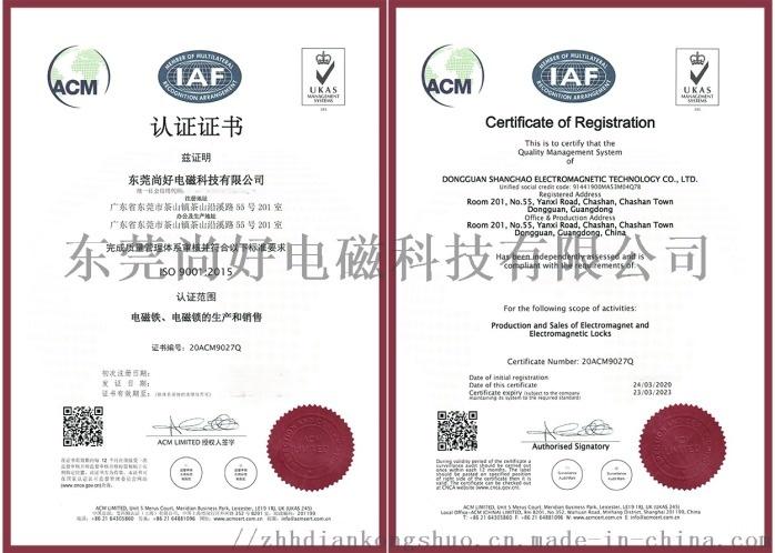ISO9001认证证书.jpg