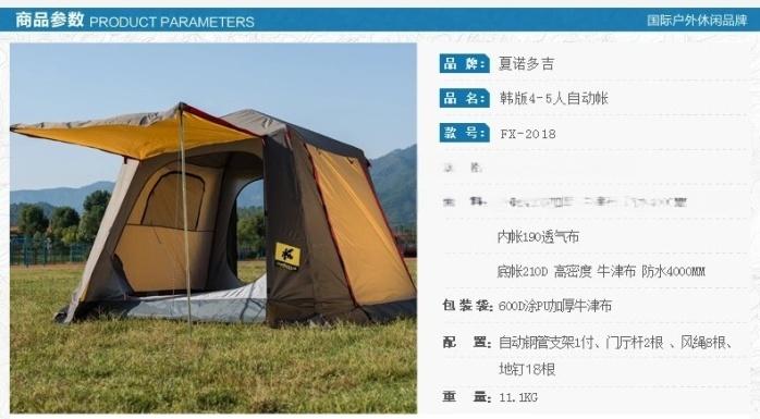 自动帐篷 液压自动帐篷 昆明自动帐篷批发 零售145402275