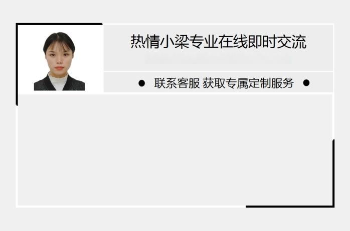 详情页客服名片_看图王.png