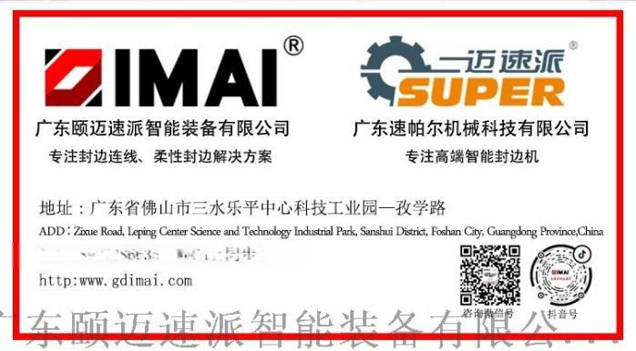 IMAI-8-高品质封边追求.jpg
