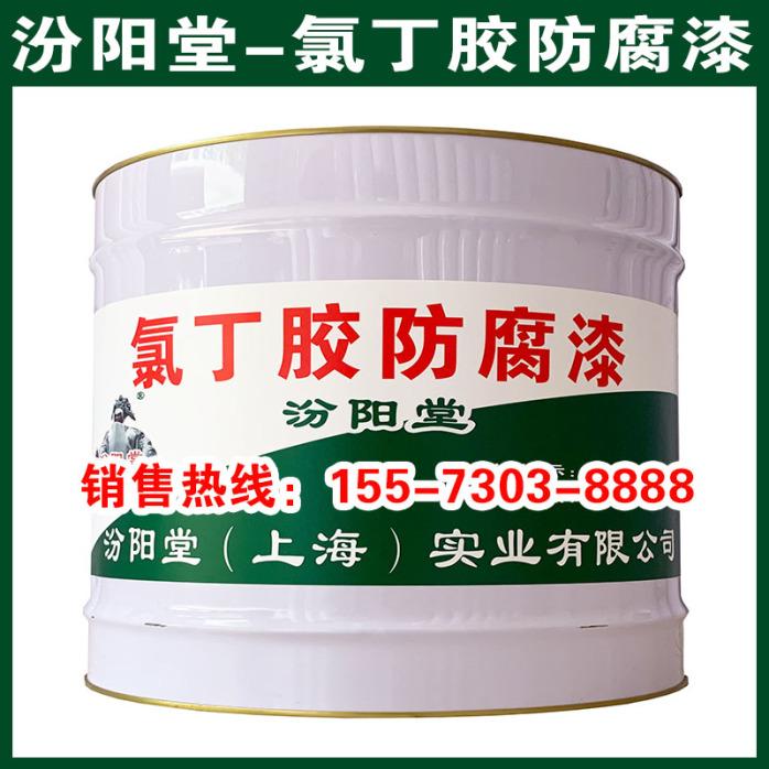 生产、氯丁胶防腐漆、厂家、氯丁胶防腐漆.jpg