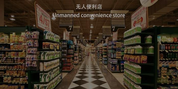 无人超市.jpg