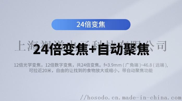 V212S-004-24倍变焦_01.jpg