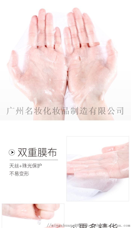 賦活嫩肌補水精萃面膜_07.jpg