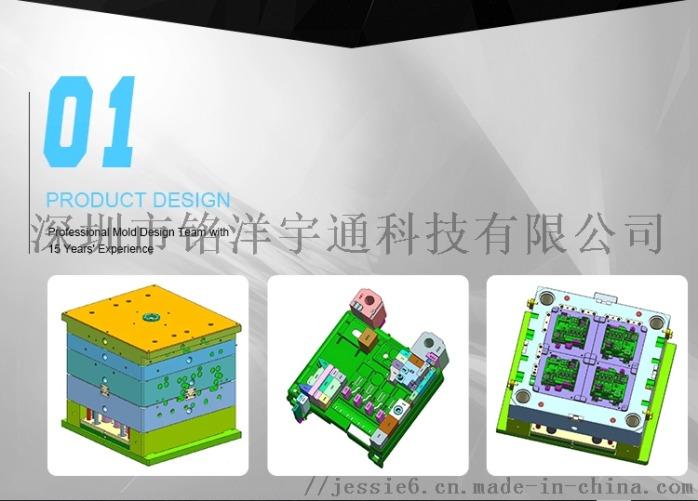 深圳铭洋宇通精密薄壁塑胶注塑模具设计制作加工厂商145598845