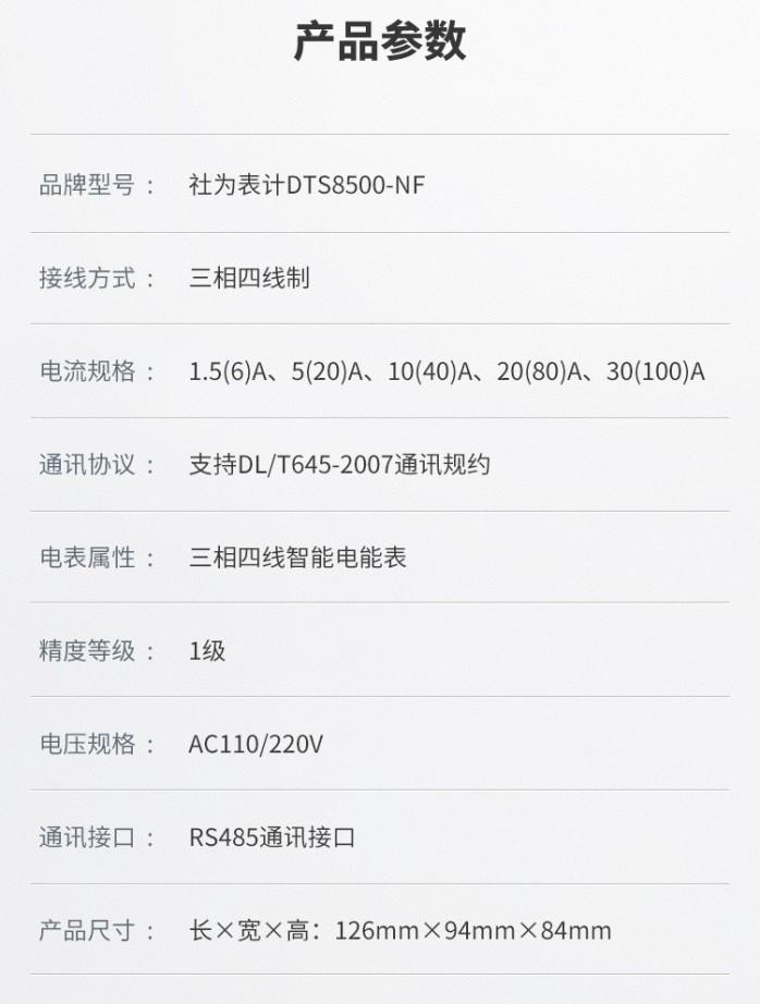 社为DTS8500-NF导轨式电表-淘宝PC端详情页V2_16.jpg