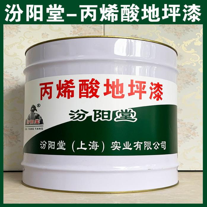 专业生产销售丙烯酸地坪漆、丙烯酸地坪漆防漏值得信赖.JPG