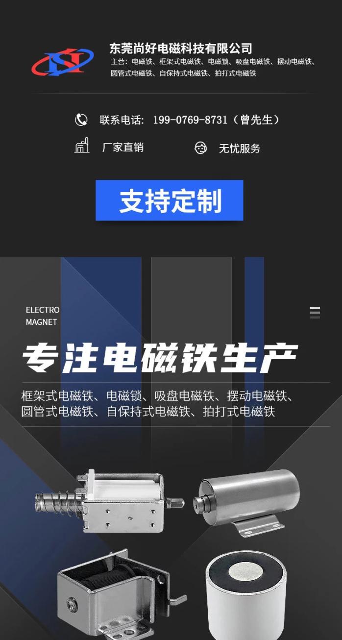 框架推拉式电磁铁 圆管电磁铁 小型直流电磁铁143184105