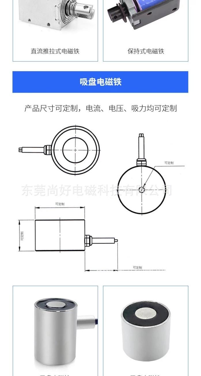 框架推拉式电磁铁 圆管电磁铁 小型直流电磁铁143184145