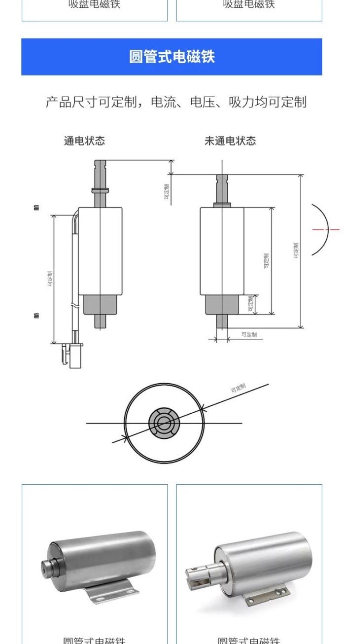 框架推拉式电磁铁 圆管电磁铁 小型直流电磁铁143184155