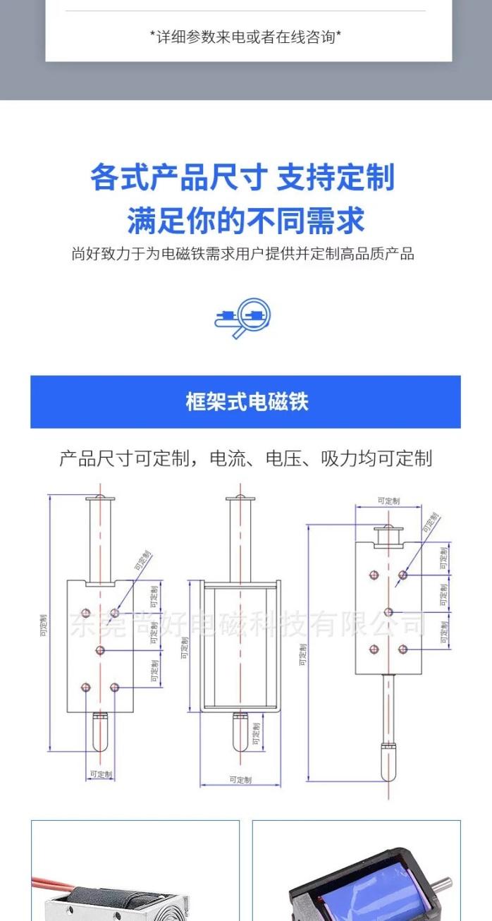 框架推拉式电磁铁 圆管电磁铁 小型直流电磁铁143184135