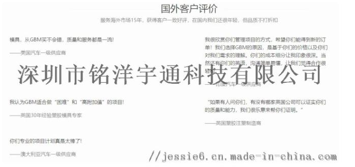 深圳铭洋宇通精密薄壁塑胶注塑模具设计制作加工厂商145601335