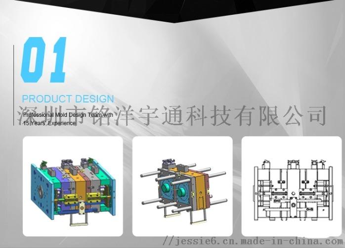 深圳精密叠层注塑模具制造 高效全自动注塑成型供应商143216535