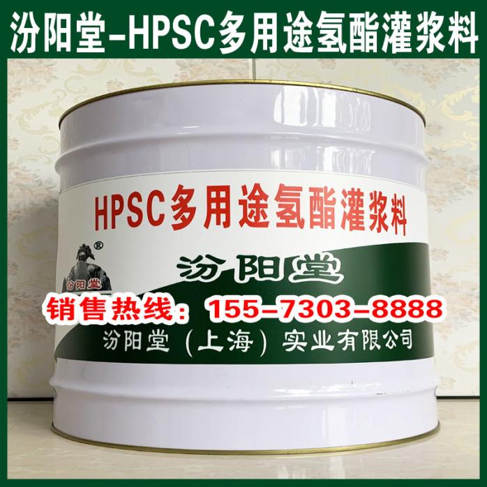 HPSC多用途**酯灌浆料、施工要求、注意事项.jpg