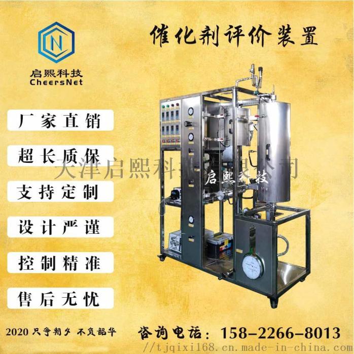 B2B-催化剂评价装置.jpg