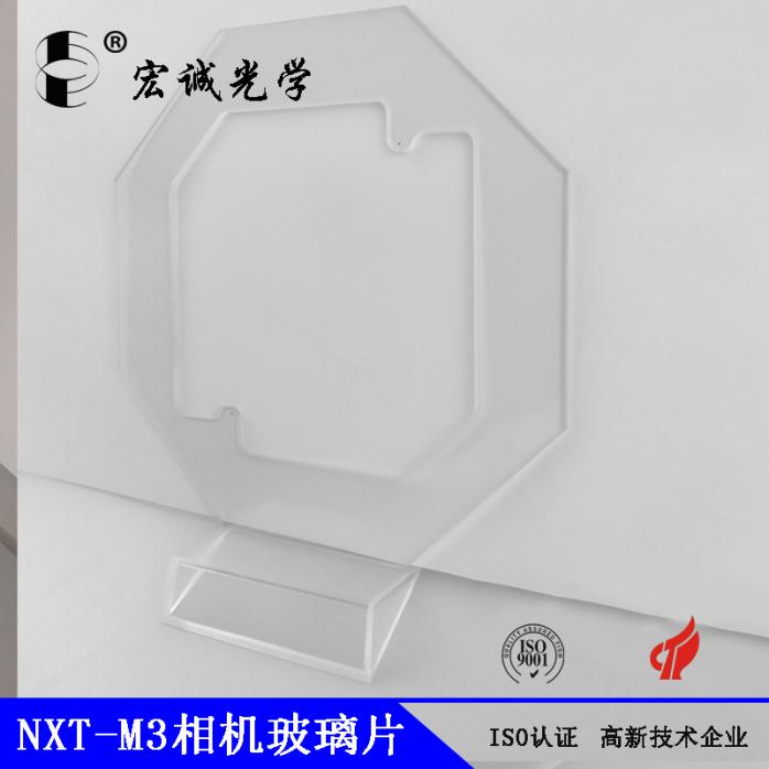 NXT-M3相机玻璃片1 (6).jpg
