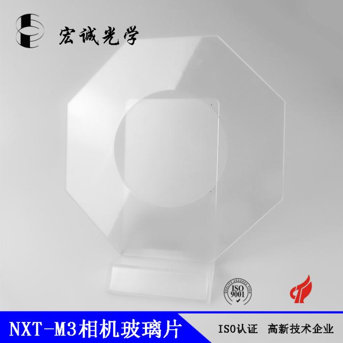 NXT-M3相机玻璃片2 (3).jpg