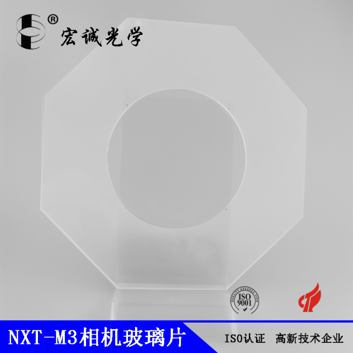 NXT-M3相机玻璃片2 (7).jpg
