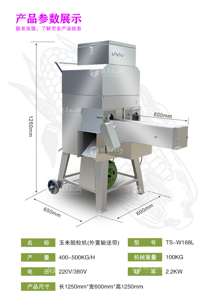 TS-W168-玉米脱粒机_04.jpg