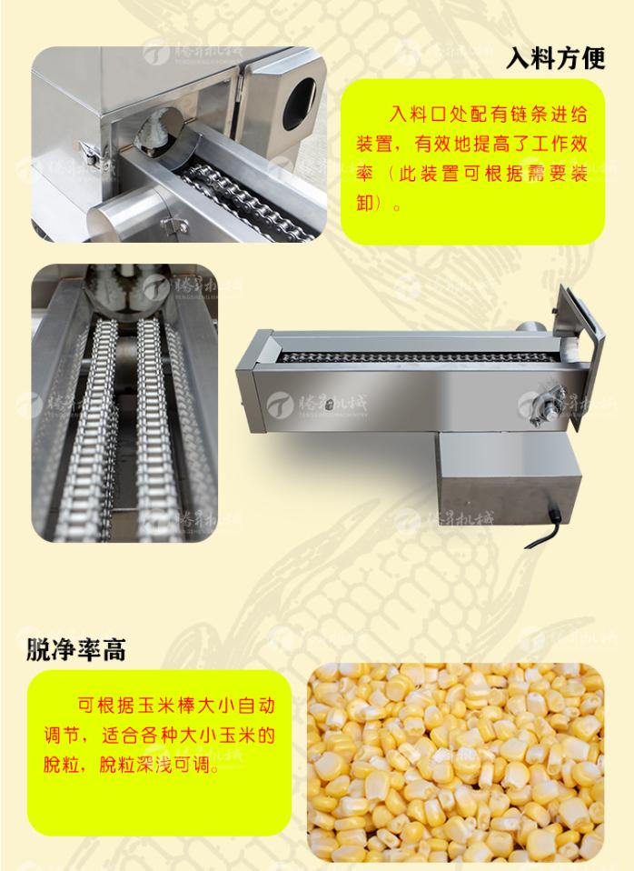 TS-W168-玉米脱粒机_06.jpg