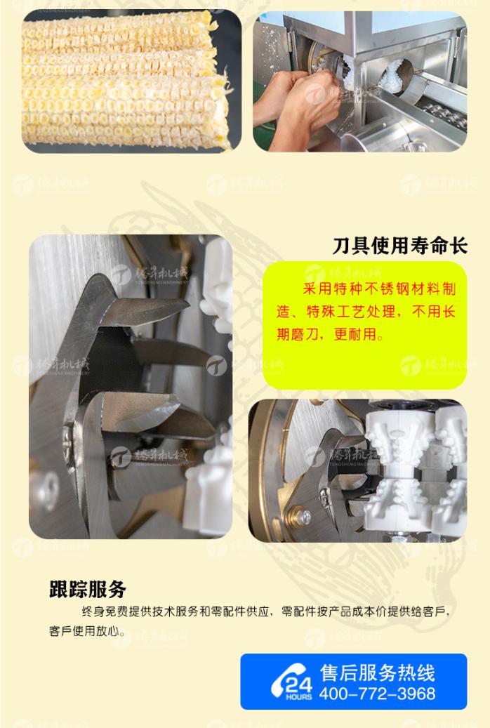 TS-W168-玉米脱粒机_07.jpg