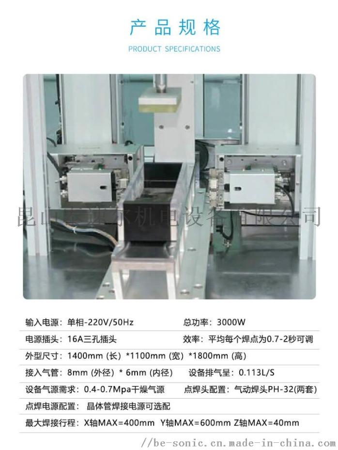 水平双面自动焊接机_03.jpg