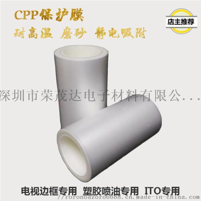 深圳厂家直销家具建筑贴膜流延共挤膜CPP保护膜150618665