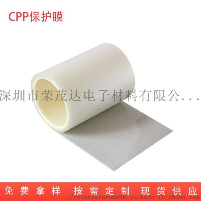 深圳厂家直销家具建筑贴膜流延共挤膜CPP保护膜945789375