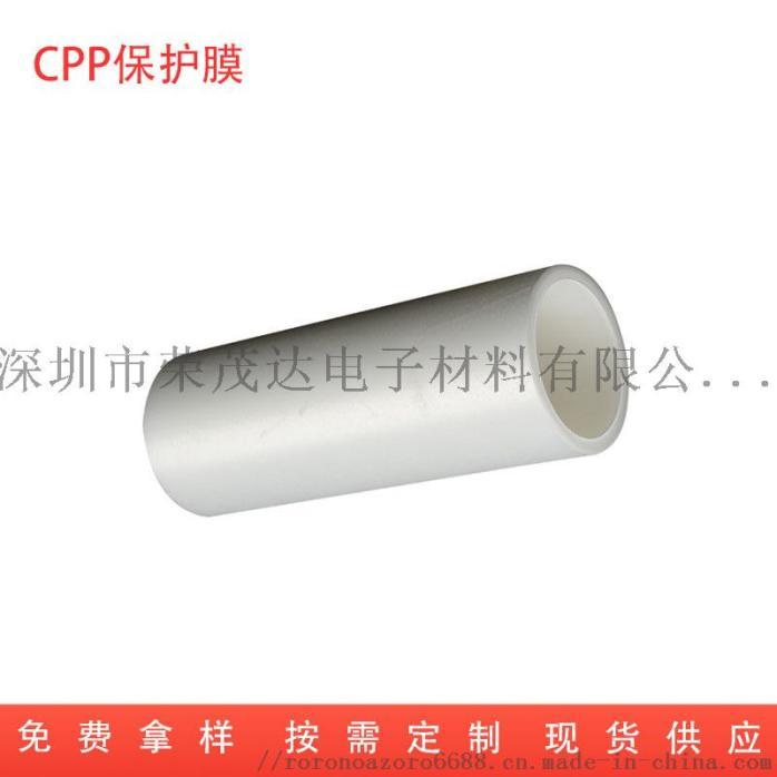 深圳厂家直销家具建筑贴膜流延共挤膜CPP保护膜945789365