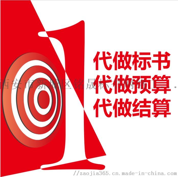 西安工程预算公司_专业做广联达工程施工预决算公司943025535