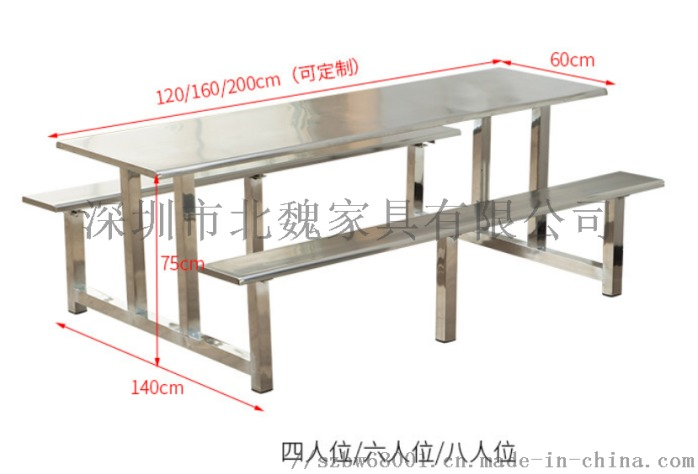 广东深圳不锈钢快餐桌椅生产厂家151051585