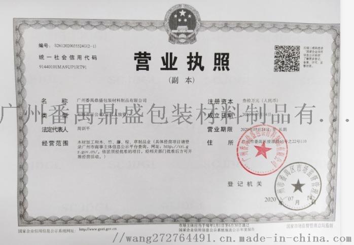 广东省定做运输木箱 免熏蒸出口包装箱150251775