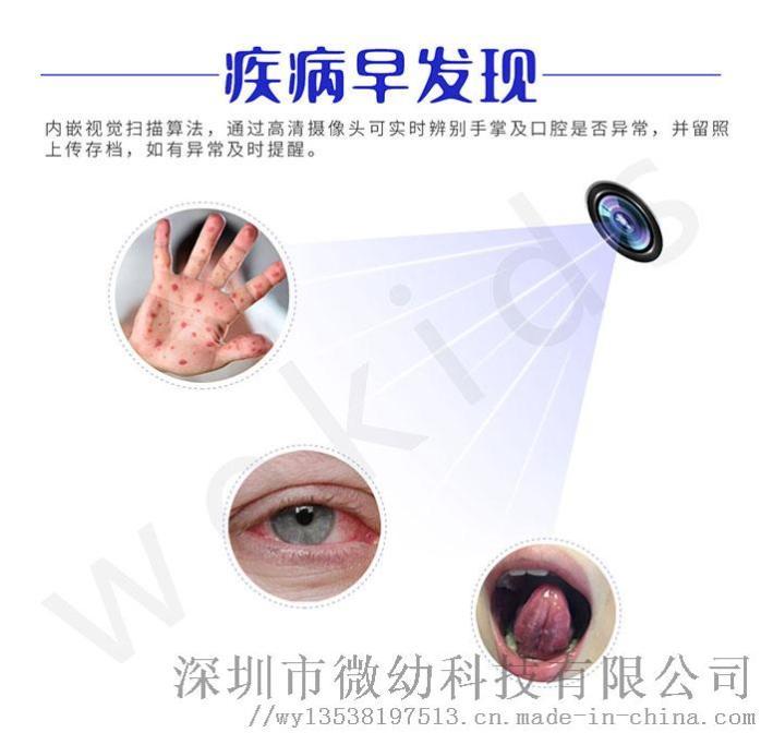 晨检机器人幼儿人脸识别设备,自动测温晨检一体机筛查手口眼