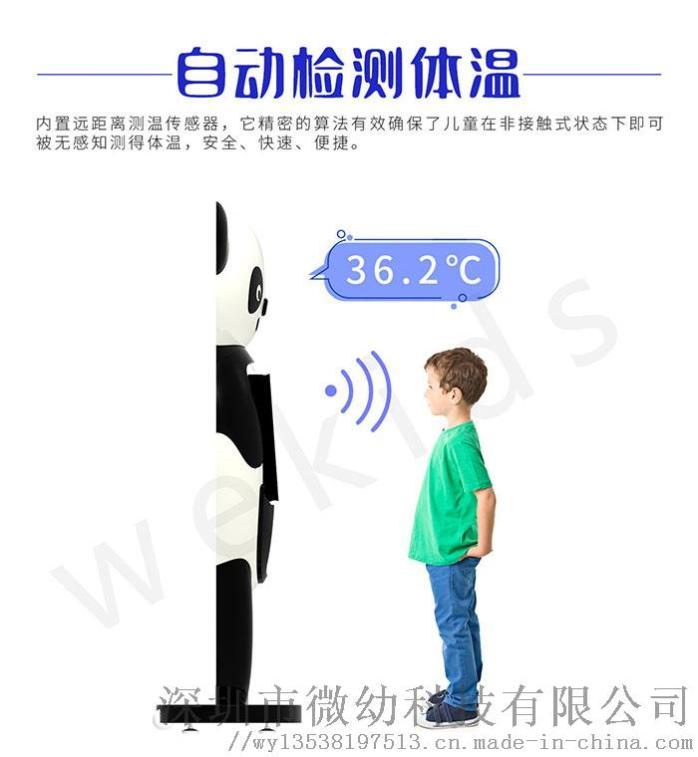 晨检机器人幼儿人脸识别设备,自动测温晨检一体机红外测温仪