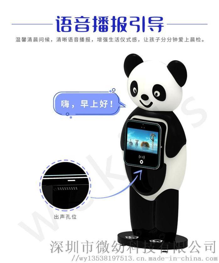 晨检机器人幼儿人脸识别设备,自动测温晨检一体机AI语音互动