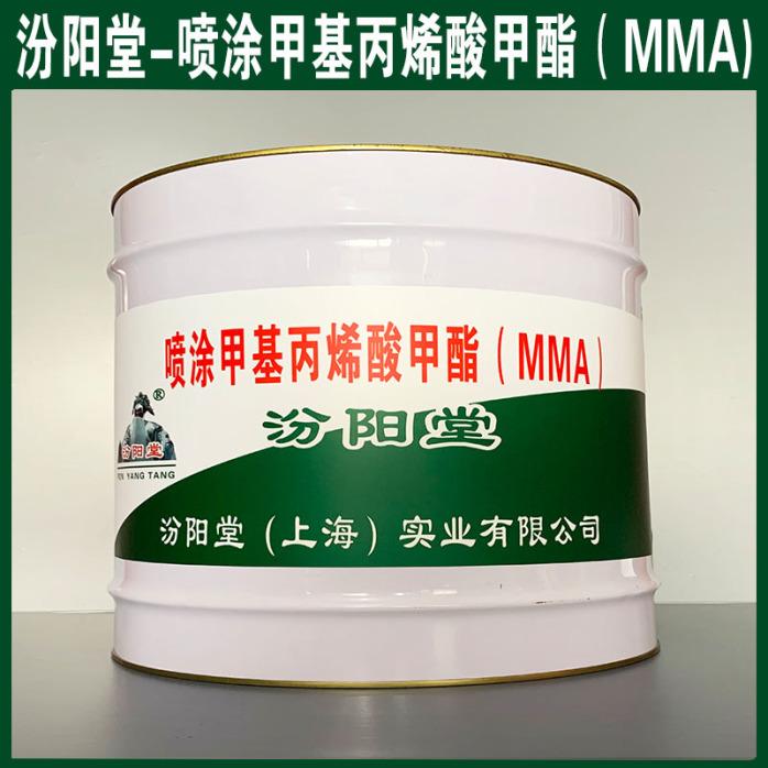 喷涂甲基丙烯酸甲酯(MMA),生产厂家汾阳堂.jpg