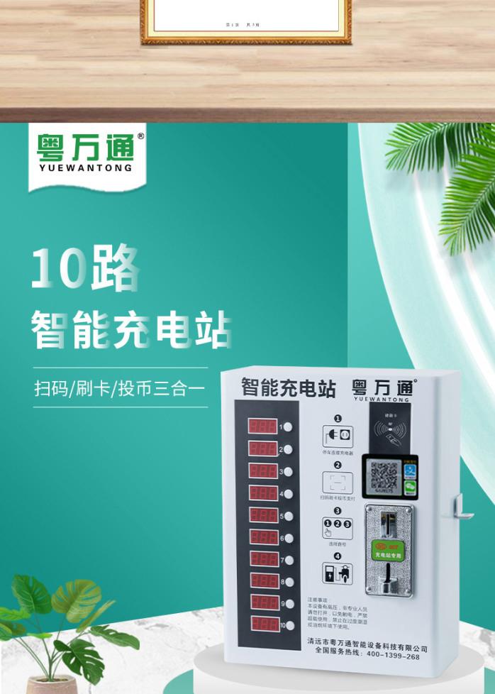10路智能充电站_05.jpg